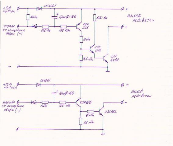 Схема вежливой подсветки 001.