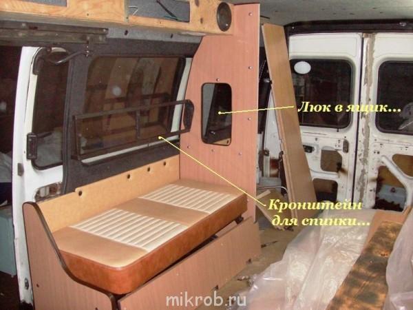 Дом на колёсах из микроавтобуса своими руками