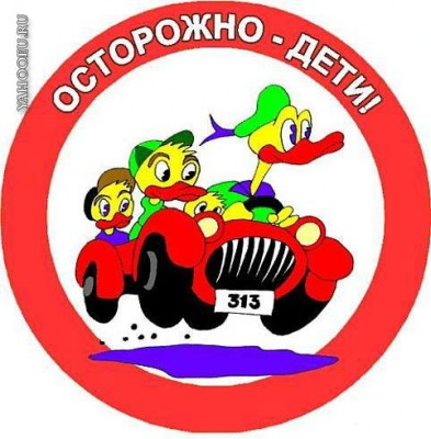 Знак осторожно дети на авто estima emina