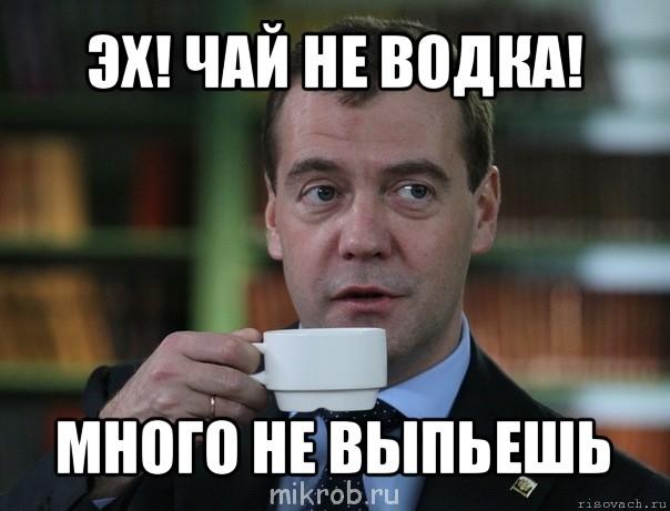 Чай не нутру была бы водка поутру