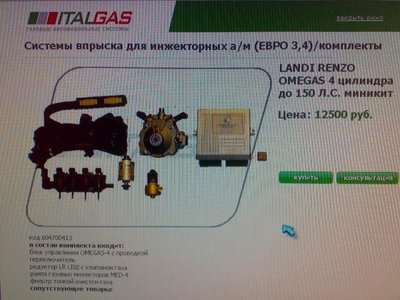 Landirenzo omegas software screen c kiev sept ppt download.