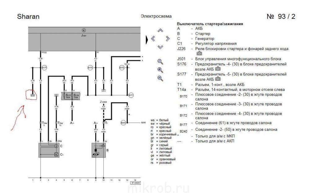 Электрическая схема спейс стар 741