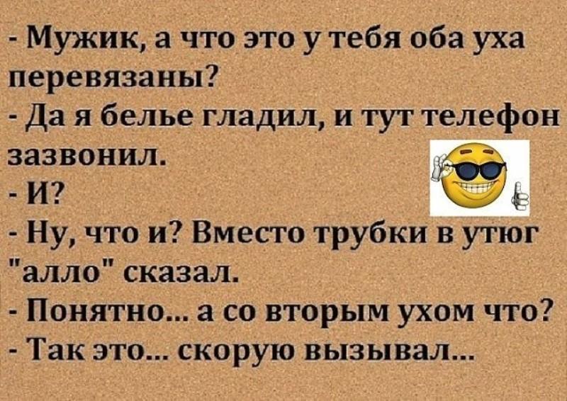 Уха Анекдоты