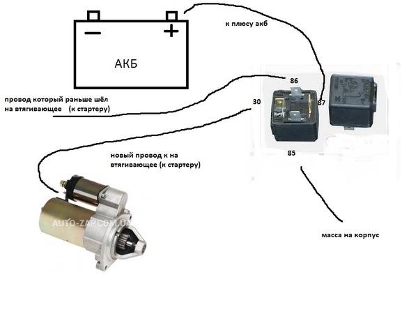 Схема подключения доп реле стартера фото 900