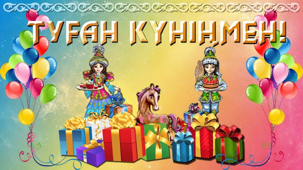Поздравления мужчинам на казахском