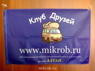 Флаг на авто 0,4 0,6м - 400р - 29032010333.jpg