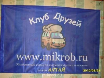 Алтайский региональный флаг - 900р - SDC10949 (1).JPG