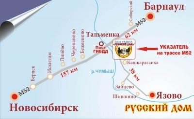 Схема - map_russian_house_new.jpg