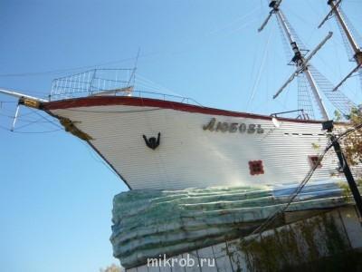 корабль любви - P1060525.JPG