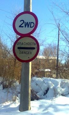 А как вам такой, предупреждающий знак. - Foto0318.jpg