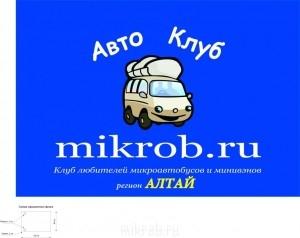 Наклеечки и клубная атрибутика  - Mikrob-flag АЛТАЙ версия от 03.06 12.jpg