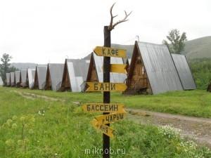 Турбазы и другие места отдыха на Алтае - SAM_1253.JPG