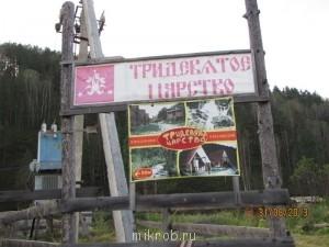 Турбазы и другие места отдыха на Алтае - IMG_7608.JPG