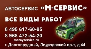 10 лет клубу M Отмечаем с 30.05. по 01.06.2014 - мазай.jpg