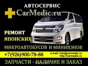 10 лет клубу M Отмечаем с 30.05. по 01.06.2014 - carmedic_banner_800x600.jpg