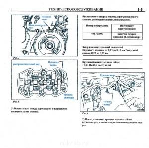 регулировка клапанов на двигателе EF-12 - IMG_0001.jpg