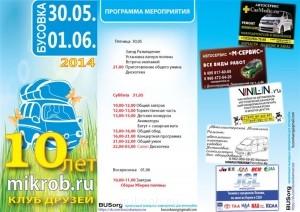 10 лет клубу M Отмечаем с 30.05. по 01.06.2014 - 889c84e48967.jpg
