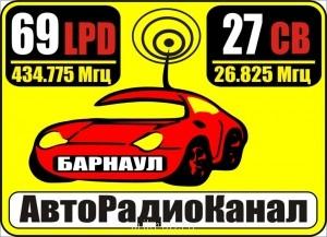 Авторадиоканал Барнаул 27.085Mhz и 434.775Mhz - ARK_Barnaul_logo_2014.jpg