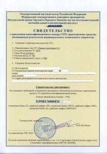 Свидетельство о присвоении VIN-номера. - img689123.jpg