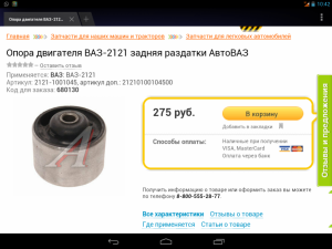 Подушки опоры переднего редуктора - Screenshot_2016-10-03-10-42-06.png