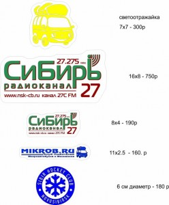 Объёмные наклейки из Новосибирска - ценник.jpg