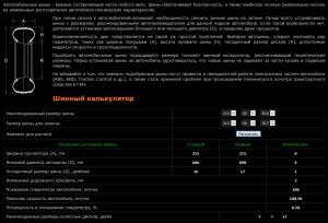 Все о шинах и дисках на Ipsum Picnic AvensisVerso ACM2  - Безымянный.jpg