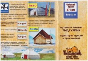 Турбазы и другие места отдыха на Алтае - Тыдтуярык_3.jpg