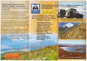 Турбазы и другие места отдыха на Алтае - Тыдтуярык_1.jpg
