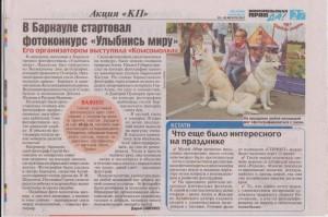 Комсомольская правда - Ирина с Сибирскими хаски - 001.jpg