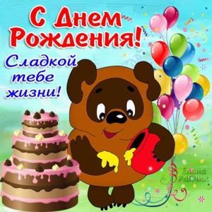 С днём рожденья С праздником поздравлялка  - u_e82ae295e0478db2c936a7c98a77fc9b_800.jpg