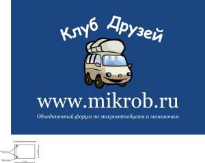 Клубные карты - Mikrob-flag.jpg