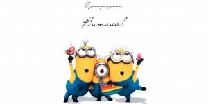 С днём рожденья С праздником поздравлялка  - картинка-Виталя-С-днем-рождения-27.jpg