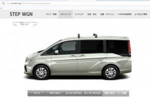 Верхний багажник - Honda Stepwgn V. Багажник (сбоку).jpg