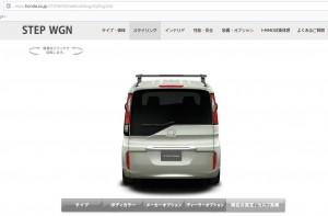 Верхний багажник - Honda Stepwgn V. Багажник (сзади).jpg