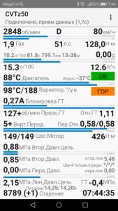 5-го числа, трасса. температура за бортом -37, -42 - Screenshot_20190205-074436[1].png