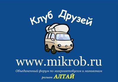 Наклеечки и клубная атрибутика  - MIKROB флаг регион Алтай.JPG